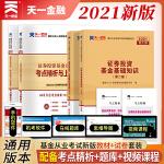 基金从业资格考试教材2021教材+试卷 科目1+2】基金法律法规+基金基础知识(套装共4本)
