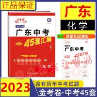 2020年 广东中考45套汇编化学 天星教育 金考卷特快专递 中考模拟试题45套化学