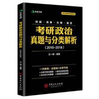 考研政治真题与分类解析(2010-2018) 王一珉; 9787511447807