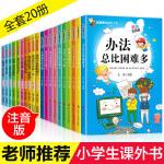 全20册做最棒的自己儿童校园成长读本父母不是我的佣人 彩图注音版儿童读物7-10岁一年级必读经典书目二年级三年级带拼音