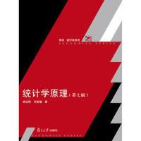 【旧书二手书8成新】 统计学原理(第七版7版) 李洁明 复旦大学出版社