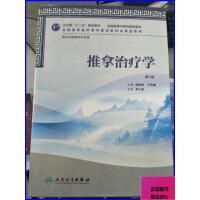 【二手旧书8成新】特价~全国高等医药教材建设研究会规划教材:推