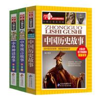 中国历史故事 中外神话故事中外寓言故事 学习改变未来 3册中国历史文学史记故事名著知识 8-15岁中小学生课外阅读书籍 青少年版历史读物