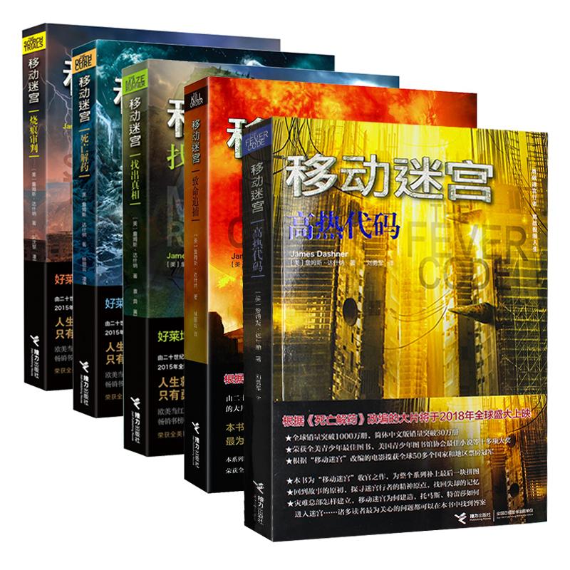 移动迷宫全套正版5册 侦探悬疑推理小说青少年版玄幻书籍畅销书科幻小说文学励志移动迷宫小说畅销书中