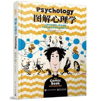 图解心理学