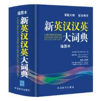 新英汉汉英大词典 说词解字辞书研究中心 9787513815178       216