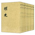 正版 明史 1-28册(二十四史繁体竖排) 古籍 史类 编年类 明史 历史文学 文化 中华书局