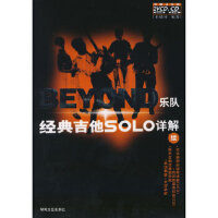 BEYONO 乐队经典吉他SOLO 详解(续)(含3碟)余晓维湖南文艺出版社9787540438982