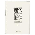现代设计批评(人本主义维度) 李万军 9787307173194 武汉大学出版社 新华书店 品质保障