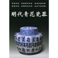 明代青花瓷器――老古董丛书 铁源 华龄出版社 9787800829444