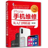 L升级版 iPhone手机维修从入门到精通 手机维修教材书籍 苹果6/7/8/X 4G智能手机故障检测刷机与系统维护