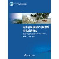 海南省风暴潮灾害预报及防范系统研究