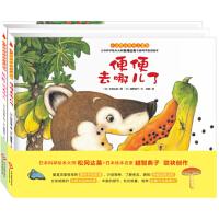 """""""小浣熊的雨林大冒险""""系列:妈妈,你在哪儿 / 便便去哪儿了(全2册,日本科学绘本大师松冈达英科学童话绘本,真实惊险的"""