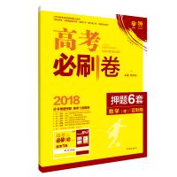 2018新版 高考必刷卷押题6套 数学(理)全国2卷适用 定制卷