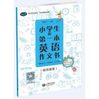 小学生的第一本英语作文书:图解单词+句型模板+范文详解(培优提高)