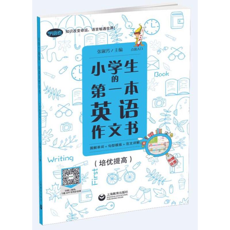小学生的第一本英语作文书:图解单词+句型模板+范文详解(培优提高) 按小学生日常学习生活话题编排,涉及介绍学校、家庭、老师、节日、心情、读后感等,话题提升了高度,写作句式要求提高,适合小学高年级阶段使用。