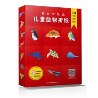 儿童益智折纸手工礼盒(套装共3册,附仿真彩纸及视频)