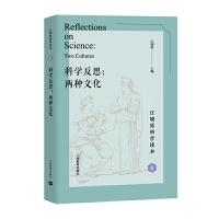 科学反思:两种文化(江晓原科学读本)