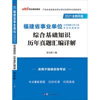 中公教育2021福建省事业单位公开招聘工作人员考试:综合基础知识历年真题汇编详解(全新升级)