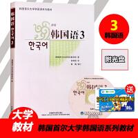 外研社 首尔大学韩国语3(新版)外语教学与研究出版社 韩语教材 韩国语教程 学韩语入门书 标准韩国语 韩国语系统式学习