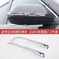 专用于途昂后视镜防擦条大众 途昂改装后视镜亮条 防刮饰条防撞 后视镜防擦条 ABS电镀款2件套