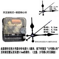 天王星静音机芯卧室挂钟电子时钟石英钟表芯十字绣配件新品款 12英寸