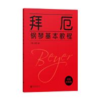 拜厄钢琴基本教程 拜厄 9787559614377 北京联合出版公司新华书店正版图书