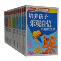 16册青少年心灵成长直通车系列国民阅读文库 小学生课外书