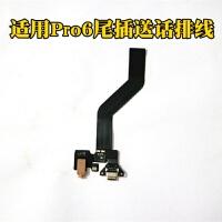适用于魅族PRO5 MX6 MX5尾插排线 PRO6 送话器充电USB接口 耳机孔插孔排线 麦克风