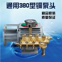 熊猫神龙精品刷车泵/洗车器/QL280型380型高压清洗机水泵铜泵头
