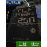 【二手旧书9成新】TCF法语知识测试练习250题:无附光盘 【有笔记】 /朱佩娟、[法]?