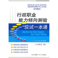行政职业能力倾向测验应试一本通本书编写组四川人民出版社9787220081316