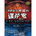 【新书店正版】举世最为神秘的案 [美] 范索普,金艾 文汇出版社 9787806767634