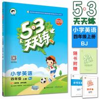 赠演练场小儿郎五三天天练小学英语四年级上BJ 北京版 小学4年级上册英语 同步练习册 曲一线53天天练