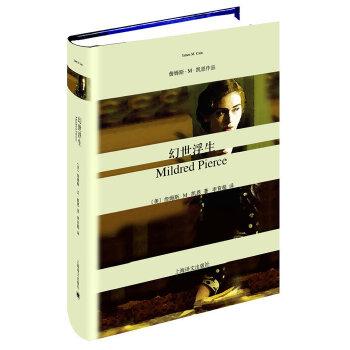 幻世浮生(pdf+txt+epub+azw3+mobi电子书在线阅读下载)