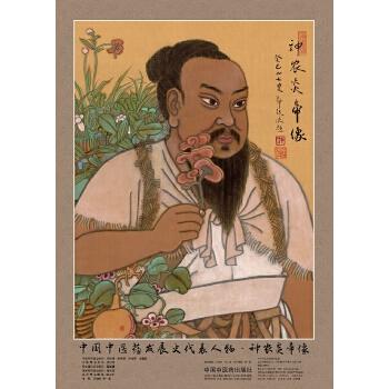中国中医药发展史代表人物神农炎帝像 规格:42*60cm