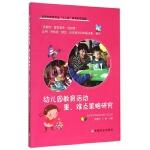 幼儿园教育活动重难点策略研究