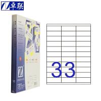 卓联ZL2633A镭射激光影印喷墨 A4电脑打印标签 70*25.5mm不干胶标贴打印纸 33格打印标签 100页