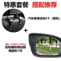 汽车后视镜防雨膜后视镜防水贴膜通用倒车高清防雾防水纳米贴膜