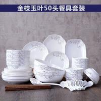 50头陶瓷餐具套装创意家用骨瓷碗盘子碗盘碗碟碗筷餐具组合 50件