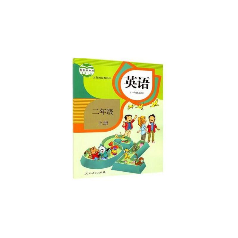 2018正版二年级英语上册人教版英语(一年级起点)2/二年级上册小学课本学生用书教材2年级上册英语人民教育出版社义务教育教科书