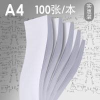 A4草稿纸批发空白纸涂鸦本学生用易撕草稿本演算纸企划打草稿2本