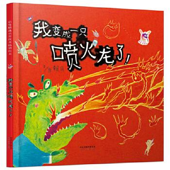 我变成一只喷火龙了!——第一届丰子恺儿童图画书奖 获奖作品,儿童经典情绪管理绘本! 出版社直供 正版保障 联系电话:18816000332