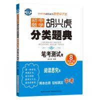 初中数学 胡兴虎分类题典 笔考测试卷 8年级下册(BS版)北师版