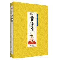 千古人物-魏武帝曹操传