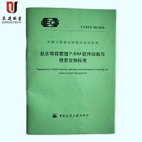 业主项目管理P-BIM软件功能与信息交换标准(T/CECS782-2020)