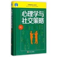 心理学与社交策略 鸿雁 9787547240533 吉林文史出版社