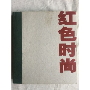 红色时尚 彭明榜 毛笔 签名本  中国青年出版社 2003年 一版一印