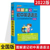 2022版第9次修订 PASS绿卡图书图解速记 初中英语语法考频版全彩版 语法公式用更少时间考高分 英语语法书口袋书工具