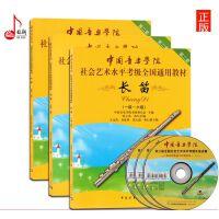 中国音乐学院长笛考级教程1-10级 中国音乐学院社会艺术水平考级全国通用教材长笛1-10级